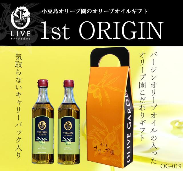 オリーブギフト・OG-019