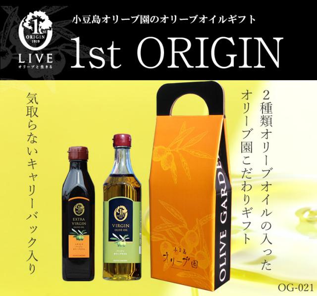 オリーブギフト・OG-021