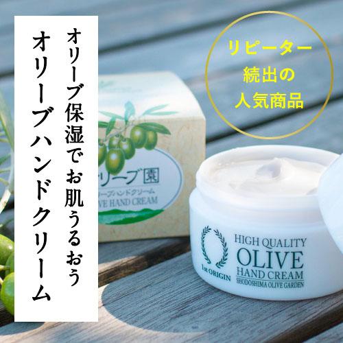オリーブ園 オリーブハンドクリーム1