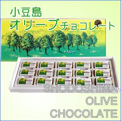 オリーブチョコレート 15個入