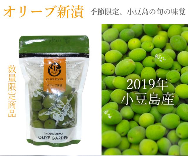 【2020年】小豆島産 オリーブ新漬け