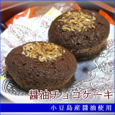 醤油チョコケーキ