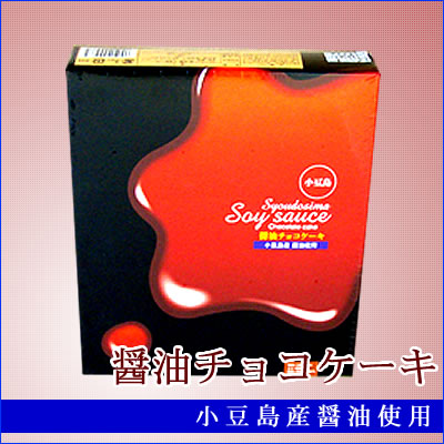 醤油チョコケーキ 8個入