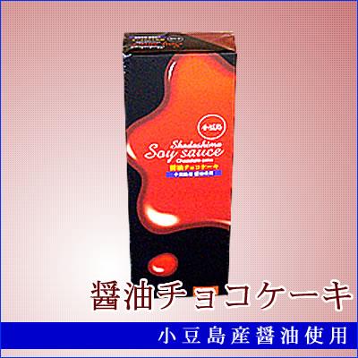 醤油チョコケーキ  5個入り