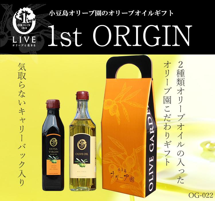 オリーブギフト・OG-022