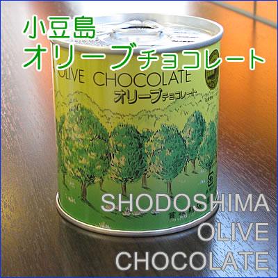 オリーブチョコレート 20個入り・缶