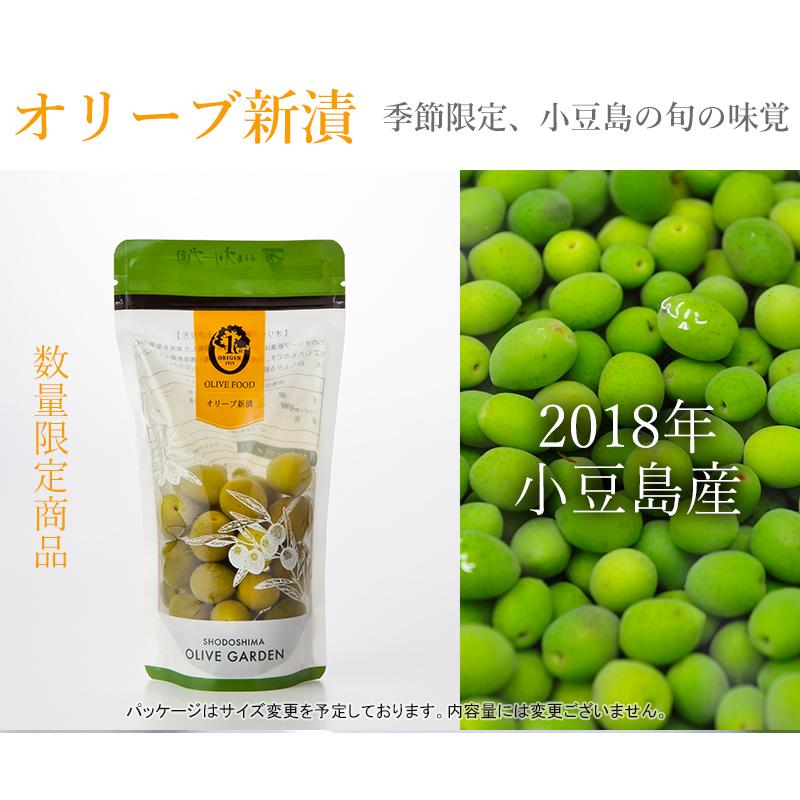 【2018年】小豆島産 オリーブ新漬け