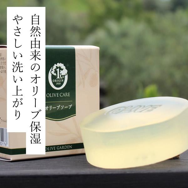 オリーブオイルが保湿きめ細かい泡立ち オリーブソープ 60g 650円(税込)