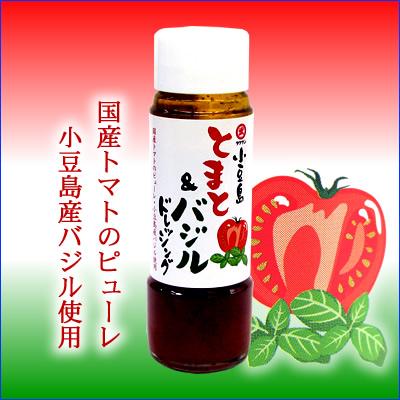 小豆島トマト&バジルドレッシング