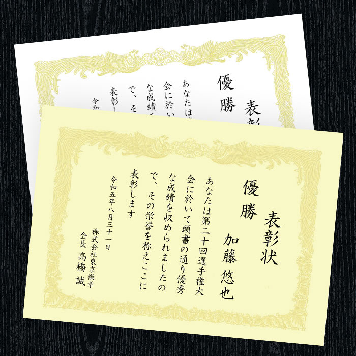 賞状・表彰状 【hyoshojo】 《営業日13時までの注文で翌営出荷》