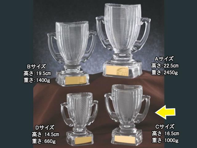 ガラス優勝カップ【KCG-07472 Cサイズ】GN-11 【E】