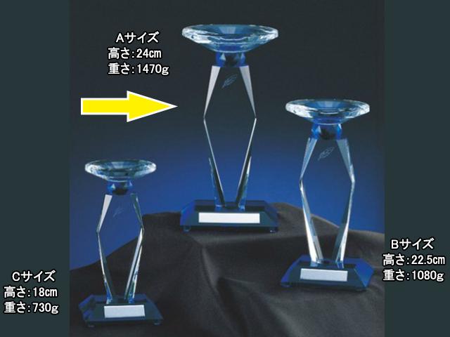 クリスタル優勝カップ【KCG-07507 Aサイズ】高さ:24.0cm 口径:12.0cm [SN-47]〈E〉