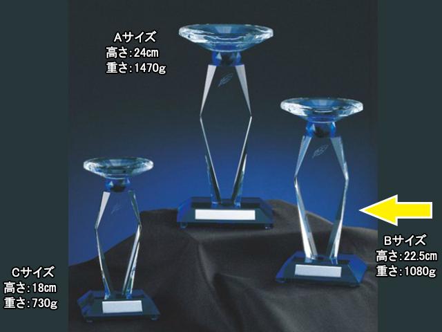 クリスタル優勝カップ【KCG-07507 Bサイズ】高さ:20.5cm 口径:10.0cm [SN-45]〈E〉