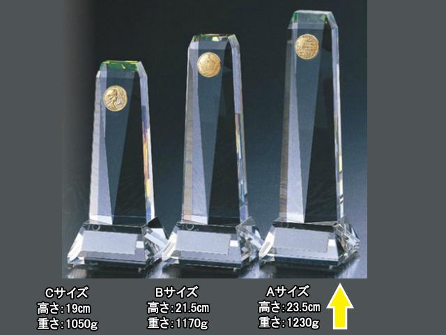 クリスタルトロフィー【KCMV-0306 Aサイズ】高さ:23.5cm [SN-32]〈E〉