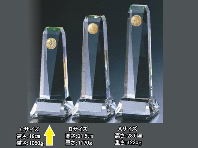 クリスタルトロフィー【KCMV-0306 Cサイズ】高さ:19cm [SN-32]〈E〉