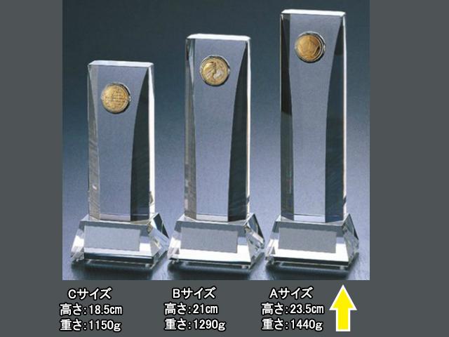 クリスタルトロフィー【KCMV-0307 Aサイズ】高さ:23.5cm [SN-32]〈E〉