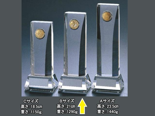 クリスタルトロフィー【KCMV-0307 Bサイズ】高さ:21cm [SN-32]〈E〉