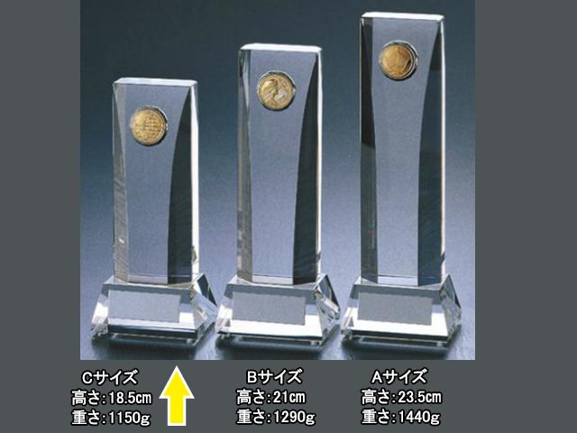 クリスタルトロフィー【KCMV-0307 Cサイズ】高さ:18.5cm [SN-32]〈E〉