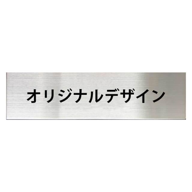 『特注』サインプレート(オリジナルデザイン) Sサイズ 190mm×50mm×0.8mm