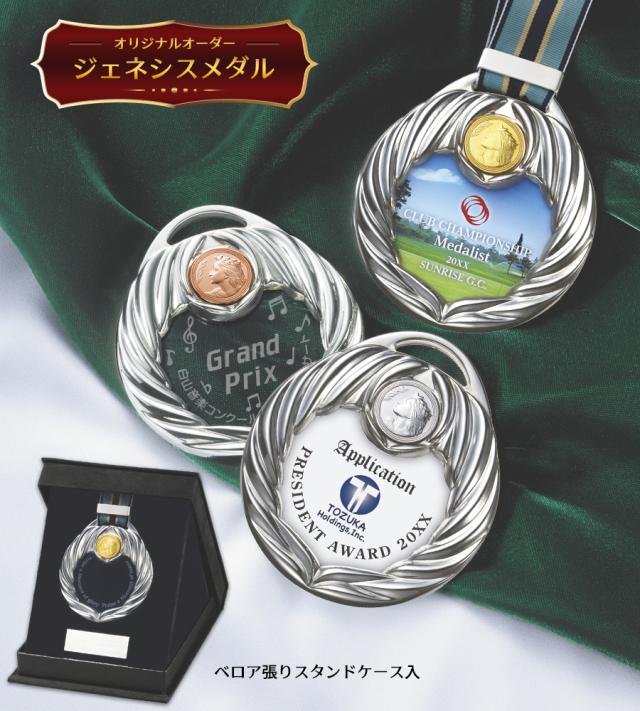 『特注』 メダル ジェネシスメダル 直径9cm 金属製【YMK-09842】直径:9cm [SO-108]〈E〉【納期 デザイン確定後2週間前後】