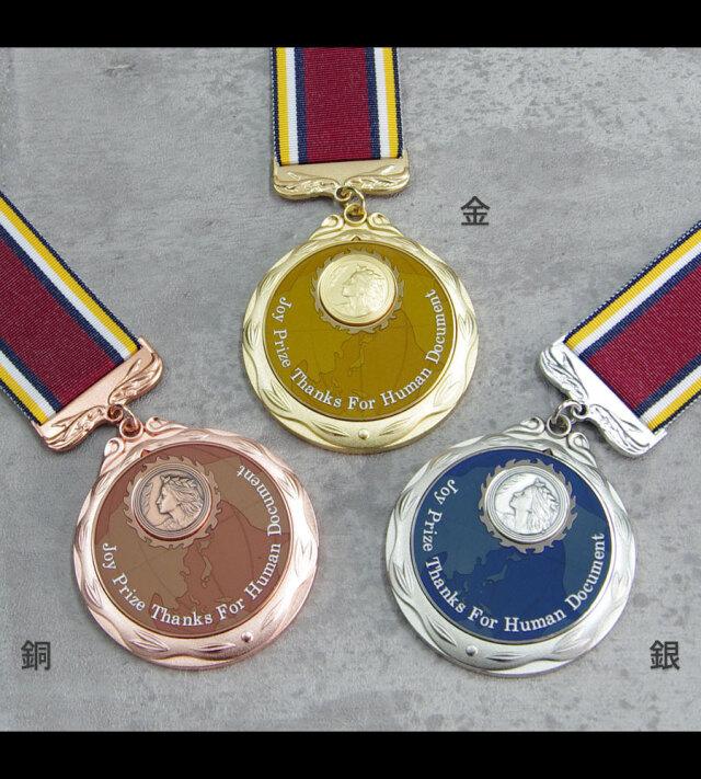 高級メダル 直径7cm 金属製【YMY-09730】《営業日13時までのご注文で通常翌営業日出荷》[27-35]〈L〉