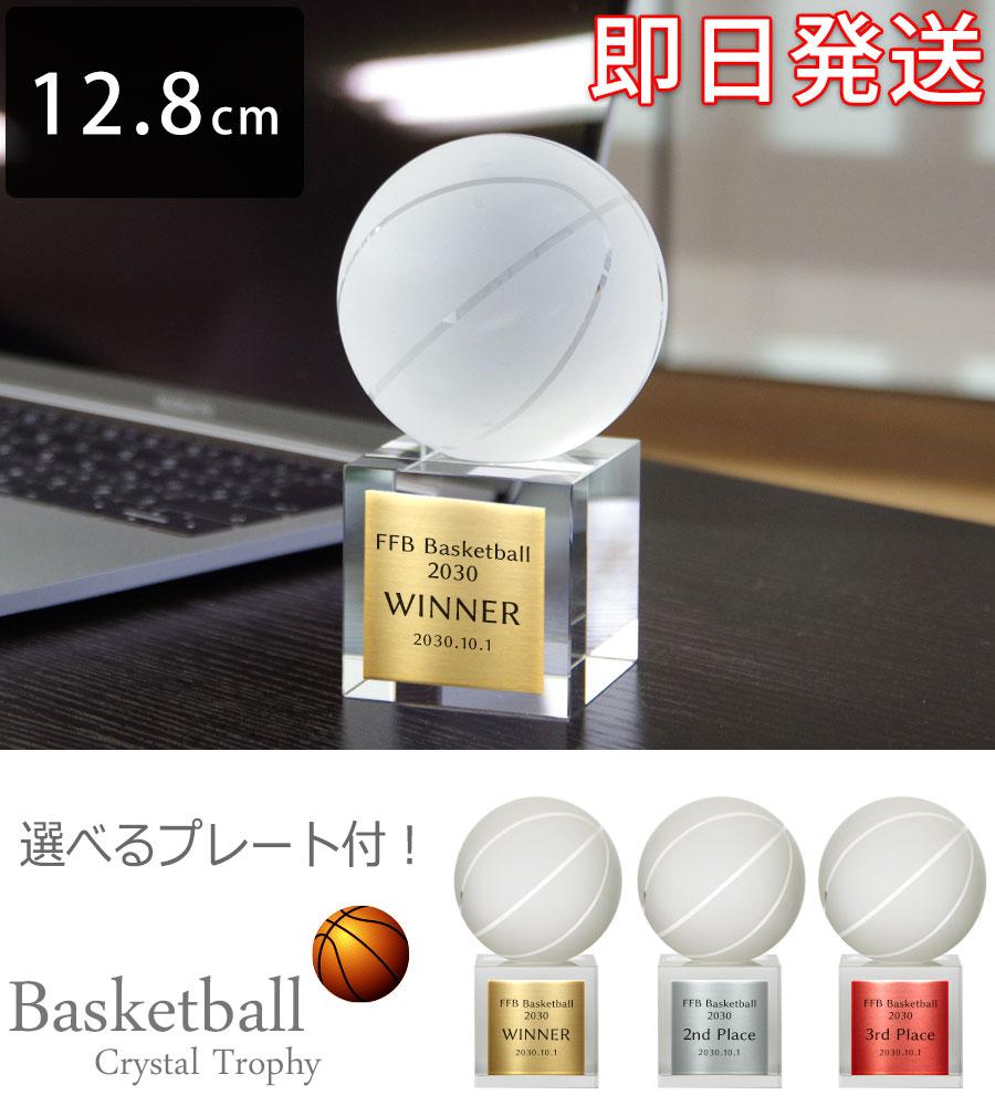 バスケットボールクリスタルトロフィー