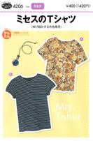 Tシャツ サンプランニング 型紙 パターン