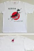Twin-Dragon龍国日本Tシャツ