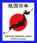 【NEW】龍国日本FAR-EAST DRAGON JAPAN ステッカー