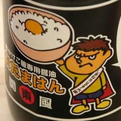 おたまはん吉田くんラベル関東風