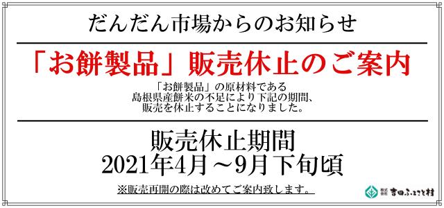 お餅製品販売休止のご案内(カテゴリページ用)