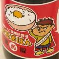 おたまはん吉田くんラベル関西風