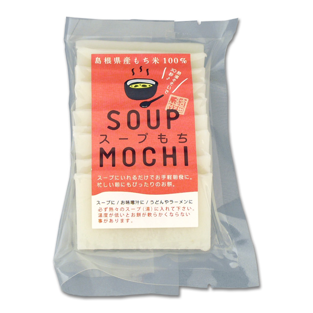 スープもち 商品画像