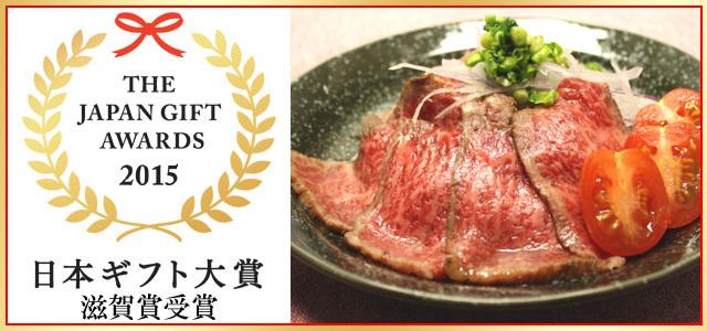 2015日本ギフト大賞滋賀賞