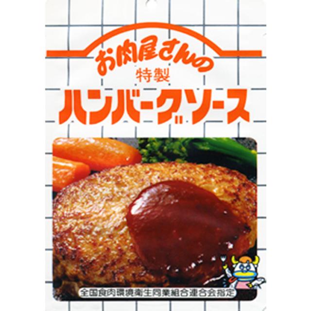 近江牛豚自家製ハンバーグ