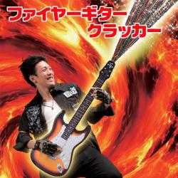ファイヤーギタークラッカー