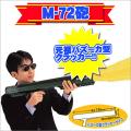 M-72砲 (イエロー紙テープの弾2発付き) ※4個以上で注文可能