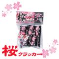 桜クラッカー