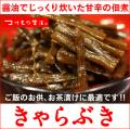 めしトモ、お茶漬けに最適!醤油の香りが豊かで素朴な風味の「きゃらぶき」【200g】