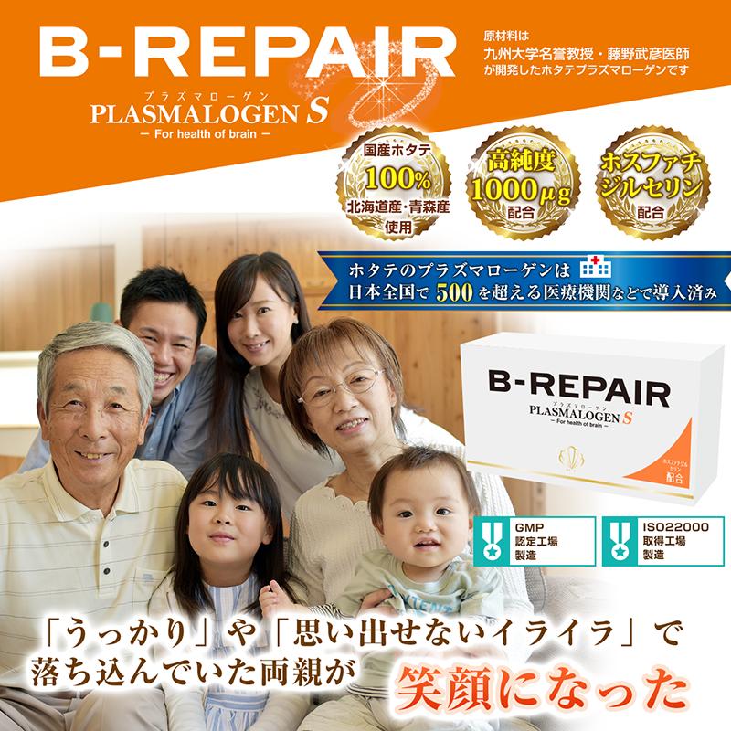 プラズマローゲン B-REPAIR