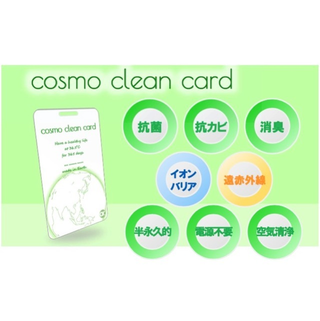 コスモクリーンカード
