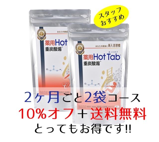 [2ヶ月毎定期購入価格]薬用ホットタブ重炭酸湯Classic(90錠×2袋)