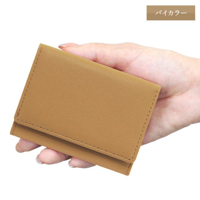 BOX型小銭入れ  マルケ バイカラー