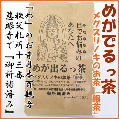【メグスリノキ茶】めがでるっ茶【眼茶】2.5×10袋