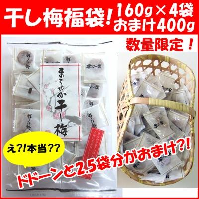 干し梅福袋(小袋入り4袋+おまけ400g)