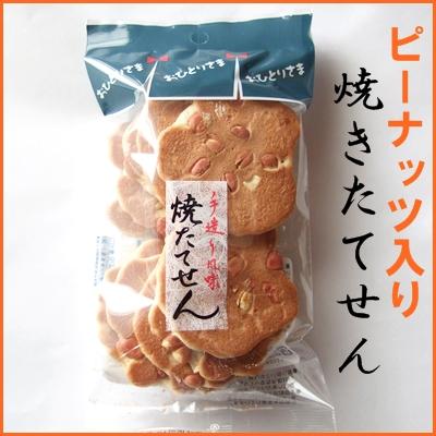 手造り風味 焼きたてせん (ピーナッツ・青豆・ビンズ)