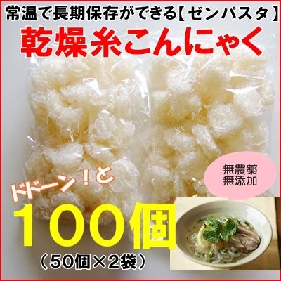 乾燥 糸こんにゃく 100個まとめ買い!(ぷるんぷあん・乾燥しらたき・ゼンパスタ)