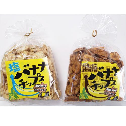 バナナチップス 【塩味・黒糖味】