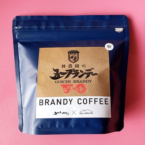【林農園五一ブランデー】ブランデーコーヒー (豆・粉)100g