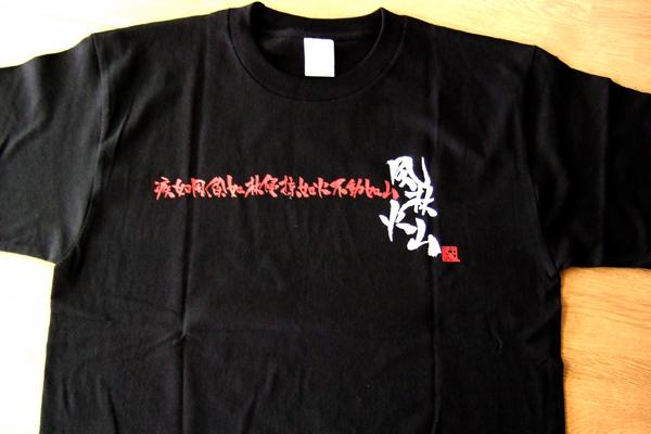 風林火山Tシャツ